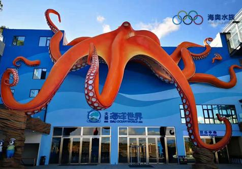 海洋馆设计之大理海洋世界